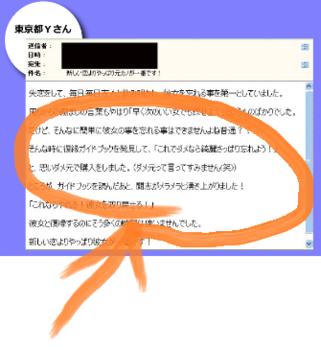 復縁石川01 - コピー.png