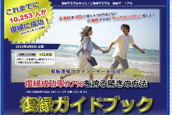 復縁石川02.png